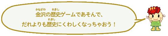 ¡Puedo transmitir PDF de un juego, la obra asoció con Kanazawa (Kanazawa)!