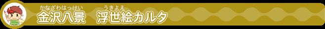 Karuta de Kanazawahakkei (...........)