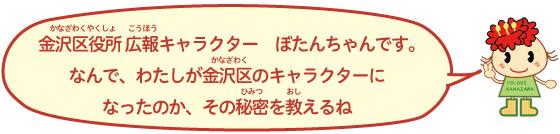 Es Pupilo de Kanazawa la peonía de carácter de información pública. Digo el secreto por qué me volví un carácter del Pupilo de Kanazawa