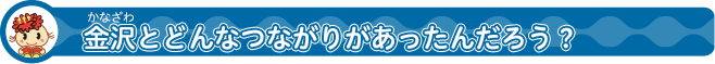 ¿Qué tipo de conexión emparejaría Kanazawa (Kanazawa)?