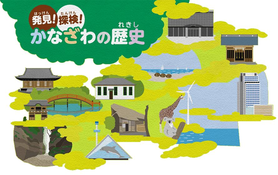 Ilustración que refleja la imagen de historia del Pupilo de Kanazawa