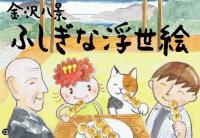 Los ukiyoe imprimen que Kanazawahakkei es misterioso
