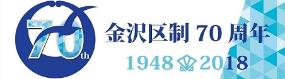 Image of logo mark of the 70th anniversary of Kanazawa constituency system