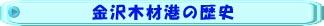 金澤木材碼頭的歷史
