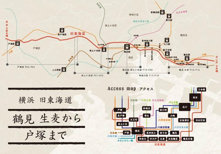 Mapa de acceso de Yokohama ex Tokaido