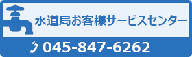 Departamento de Aguas cliente Centro de Servicio