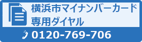 Dial for exclusive use of Yokohama-shi my number card