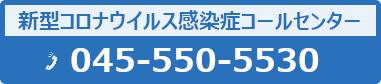 045-550-5530