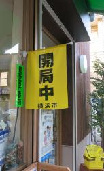 """Bandera el upbound de t durante farmacia que """"abre de una oficina"""""""