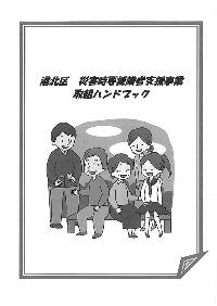 La imagen del Kohoku Pupilo desastre torre apoyo proyecto acercamiento manual requirió
