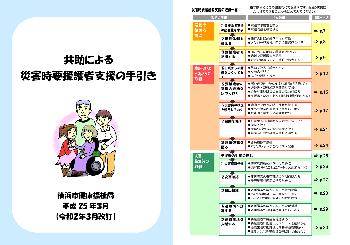 Guía imagen del apoyo de torre de desastre por el apoyo comunitario requerido