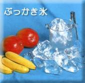 It is photograph of pure ice of Ikeda dairy business