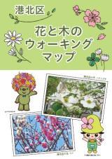Mapa ambulante de una Kohoku Pupilo flor y el árbol