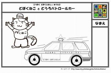 """Imagen del colorante de """"el ......... el coche policíaco"""""""