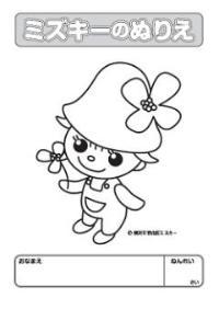 Colorar del Pupilo de Kohoku Ms. llave