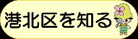 Conozco al Pupilo de Kohoku