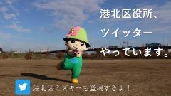 Hay un Pupilo de Kohoku la oficina gubernamental, una persona de Twitter