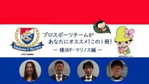 Un equipo deportivo profesional es recomendación, este un libro, Yokohama F. Marinos para ti