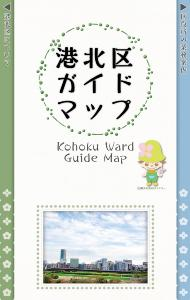 Imagen de la Kohoku Pupilo guía mapa tapa