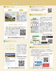 La imagen de las noticias de Pupilo de Kohoku