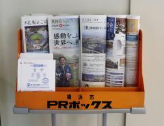 Image of PR box