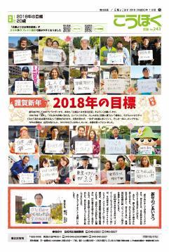 Public information Yokohama January, 2018 issue