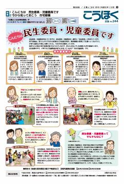Public information Yokohama February, 2018 issue cover