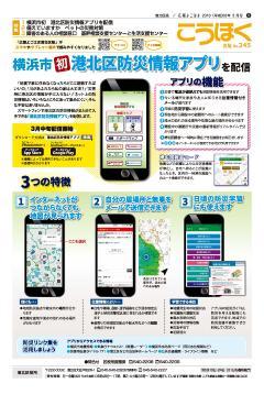 Public information Yokohama March, 2018 issue cover