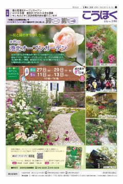 Public information Yokohama April, 2018 issue cover