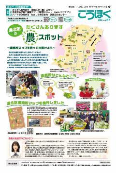 Public information Yokohama May, 2018 issue cover