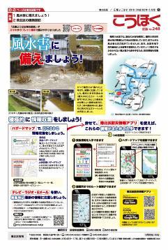 Public information Yokohama June, 2018 issue cover