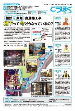 Public information Yokohama July, 2018 issue cover