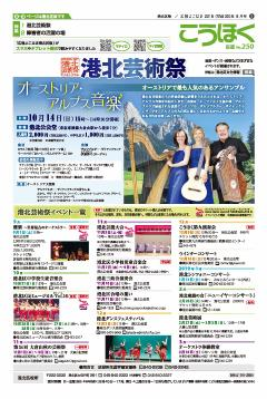 Public information Yokohama August, 2018 issue cover