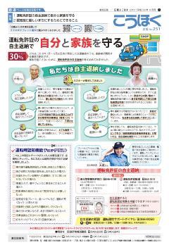 Public information Yokohama September, 2018 issue cover