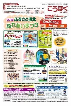 Public information Yokohama October, 2018 issue cover
