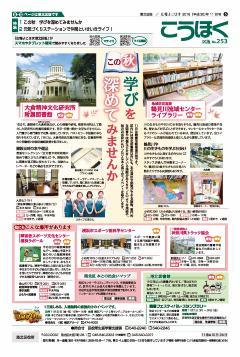 Public information Yokohama November, 2018 issue cover