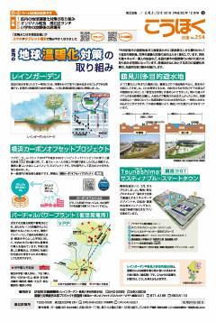 Public information Yokohama December, 2018 issue cover