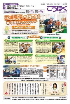 Public information Yokohama January, 2019 issue