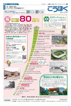 Public information Yokohama February, 2019 issue cover