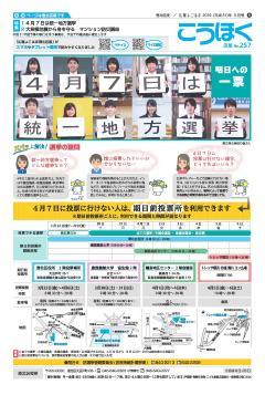 Public information Yokohama March, 2019 issue cover