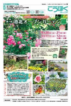 Public information Yokohama April, 2019 issue cover