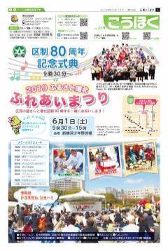 Public information Yokohama May, 2019 issue cover