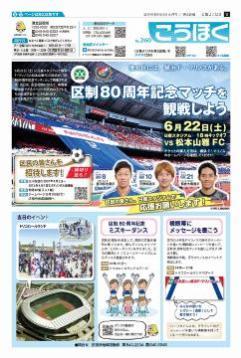 Public information Yokohama June, 2019 issue cover