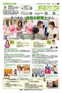 Public information Yokohama July, 2019 issue cover