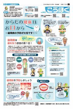 Public information Yokohama August, 2019 issue cover
