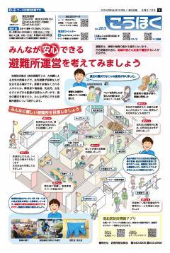 Public information Yokohama September, 2019 issue cover