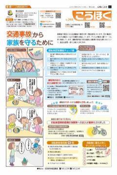 Public information Yokohama November, 2019 issue cover
