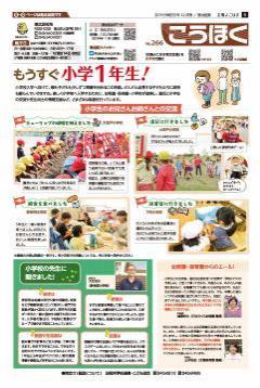 Public information Yokohama December, 2019 issue cover