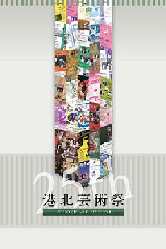 고호쿠 예술제 25주년 기념 잡지