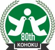 Logo mark of the 80th anniversary